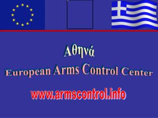 Αθηνά European Arms Control Center