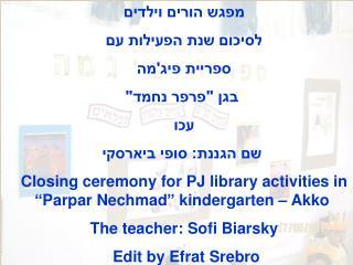 """מפגש הורים וילדים  לסיכום שנת הפעילות עם  ספריית פיג'מה  בגן """"פרפר נחמד"""" עכו"""