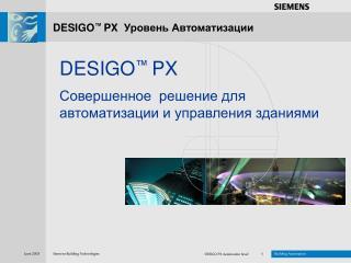 DESIGO ™  PX  Уровень Автоматизации