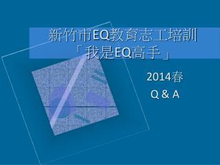 新竹市 EQ 教育志工培訓 「我是 EQ 高手」