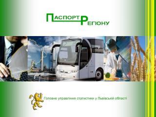 Головне управління статистики у Львівській області