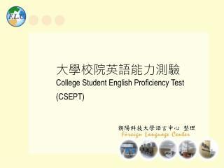 大學校院英語能力測驗 College Student English Proficiency Test ( CSEPT )