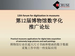 12th forum for digitization in museums ? 12 ??????? ????