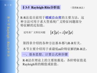 §3-5  Rayleigh-Ritz 分析法