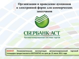Организация и проведение аукционов в электронной форме для коммерческих заказчиков