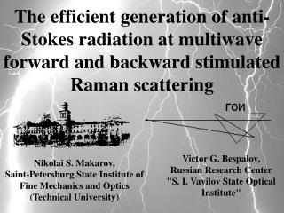 "Victor G. Bespalov, Russian Research Center ""S. I. Vavilov State Optical Institute"""