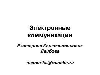 Электронные коммуникации