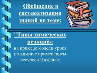 """Обобщение и систематизация знаний по теме: """"Типы химических реакций«"""