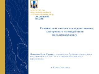 Региональная система межведомственного  электронного взаимодействия          smev.admsakhalin.ru