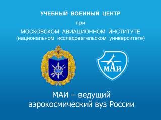 МАИ – ведущий аэрокосмическ и й вуз России