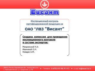 """ОАО  """"ЛВЗ  """" Висант """""""