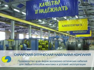 Производство всех видов волоконно-оптических кабелей