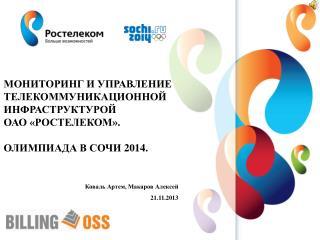 Коваль Артем, Макаров Алексей 21.11.2013