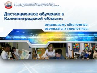 Дистанционное обучение в Калининградской области: