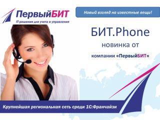 БИТ. Phone новинка  от компании «Первый БИТ »