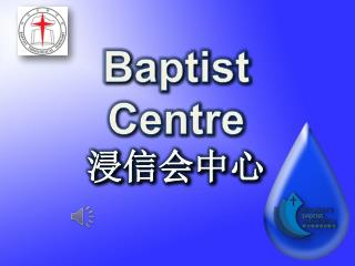 Baptist  Centre 浸信会中 心