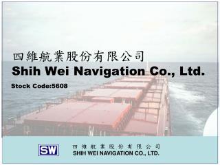 四維航業股份有限公司 Shih Wei Navigation Co., Ltd.