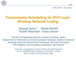 Transmission Scheduling for PHY-Layer Wireless Network Coding