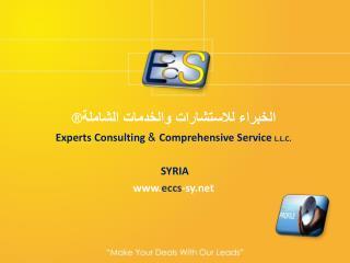 الخبراء لل ا ستشارات والخدمات الشاملة Experts Consulting  & Comprehensive Service  L.L.C .  SYRIA