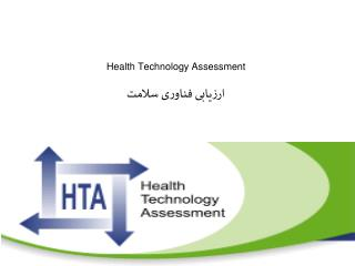 Health Technology Assessment ارزیابی فناوری سلامت