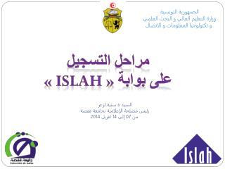 مراحل التسجيل   على بوابة  « ISLAH »