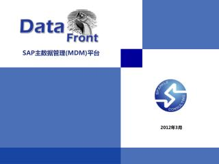 SAP 主数据管理 (MDM) 平台