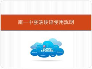 南一中雲端硬碟使用說明