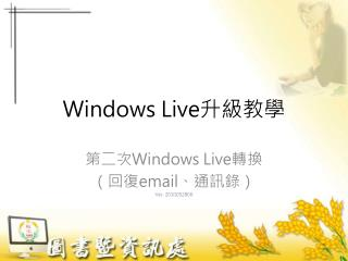 Windows Live 升級教學