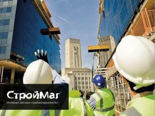 Компания  « Строймаг »  осуществляет  свою  деятельность на  рынке строительных материалов