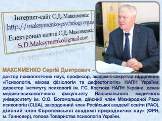 Інтернет-сайт С.Д. Максименка:  maksymenko-psychology.ua