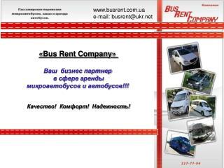 « Bus Rent Company »  Ваш  бизнес партнер  в сфере аренды микроавтобусов и автобусов!!!