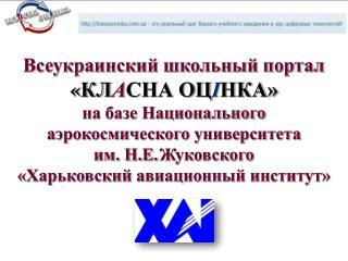Всеукраинский школьный портал « КЛ А СНА ОЦ І НКА»