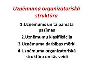 Uzņēmuma organizatoriskā struktūra