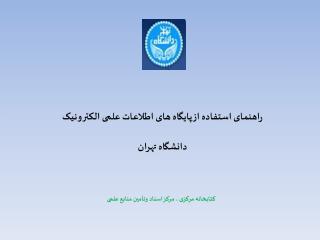 راهنمای استفاده از پایگاه های اطلاعات علمی الکترونیک دانشگاه تهران