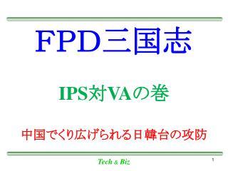 FPD三国志 IPS 対 VA の巻 中国でくり広げられる日韓台の攻防