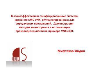 Мифтахов Фидан