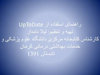 راههای دسترسی: سایت دانشگاه به آدرس:  kmu.ac.ir آدرس مستقیم : uptodate