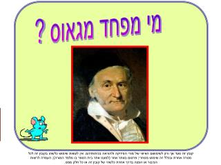 מי מפחד מגאוס ?