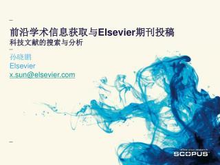 前沿学术信息获取与 Elsevier 期刊投稿 科技文献的搜索与分析