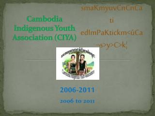 Cambodia Indigenous Youth Association (CIYA)