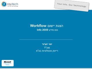 הצגת יישום  Workflow