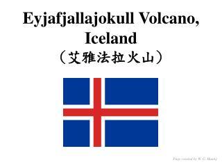 Eyjafjallajokull Volcano, Iceland ( 艾雅法拉火山 )