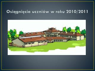 Osiągnięcia uczniów w roku 2010/2011