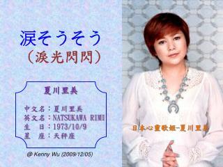 夏川里美 中文名:夏川里美 英文名: NATSUKAWA RIMI 生 日: 1973/10/9 星 座:天秤座
