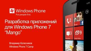 """Разработка приложений для Windows Phone 7  """" Mango """""""