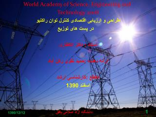 World Academy of Science, Engineering and  Technology 2008