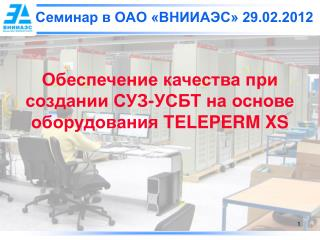 Семинар в ОАО «ВНИИАЭС» 29.02.2012
