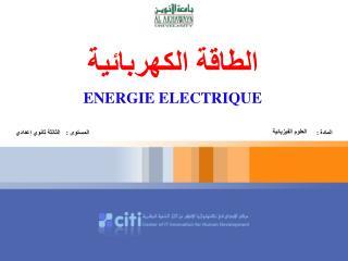 الطاقة الكهربائية