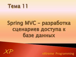 Spring MVC  – разработка сценариев доступа к  базе данных