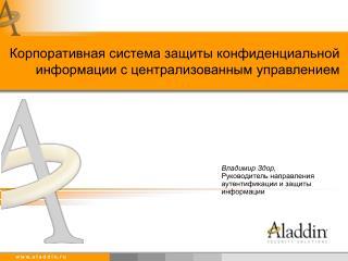 Владимир Здор,  Руководитель направления аутентификации и защиты информации